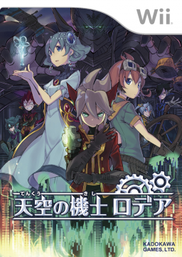 Rodea the Sky Soldier (Wii)'s cover